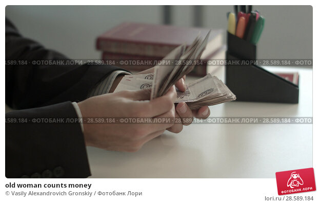 Купить «old woman counts money», фото № 28589184, снято 19 января 2020 г. (c) Vasily Alexandrovich Gronskiy / Фотобанк Лори