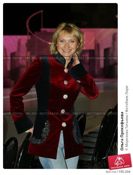 Ольга Прокофьева, фото № 190204, снято 28 сентября 2006 г. (c) Морозова Татьяна / Фотобанк Лори