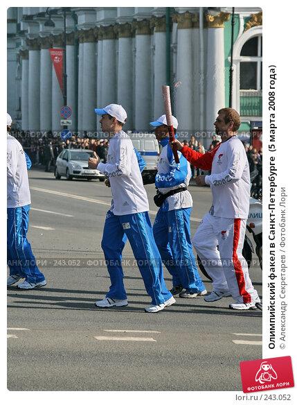 Купить «Олимпийский факел в Санкт-Петербурге  (5 марта 2008 года)», фото № 243052, снято 5 апреля 2008 г. (c) Александр Секретарев / Фотобанк Лори