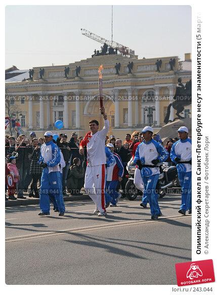 Олимпийский факел в Санкт-Петербурге несут знаменитости (5 марта 2008 года) (Попов-многократный олимпийский чемпион по плаванью), фото № 243044, снято 5 апреля 2008 г. (c) Александр Секретарев / Фотобанк Лори