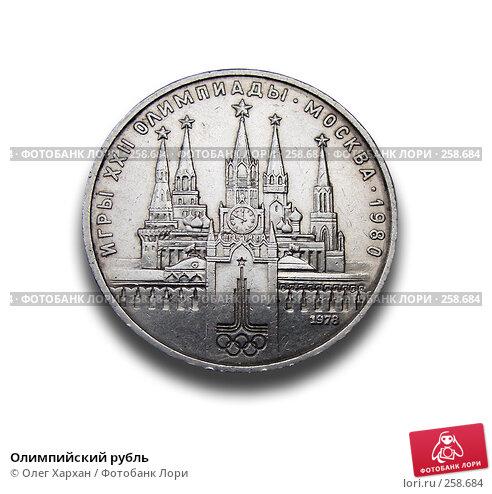 Олимпийский рубль, фото № 258684, снято 20 апреля 2008 г. (c) Олег Хархан / Фотобанк Лори