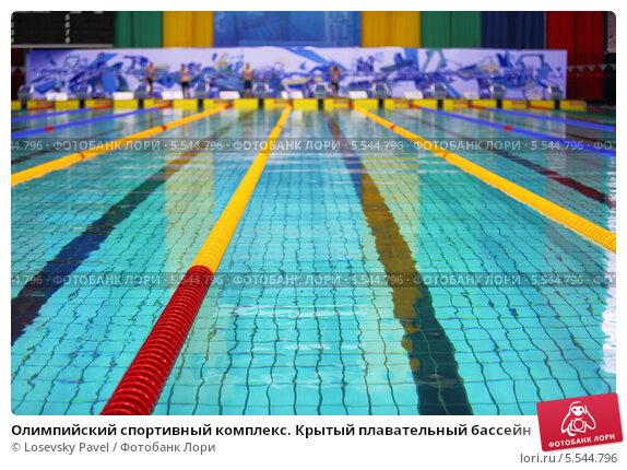 Купить «Олимпийский спортивный комплекс. Крытый плавательный бассейн», фото № 5544796, снято 22 апреля 2012 г. (c) Losevsky Pavel / Фотобанк Лори