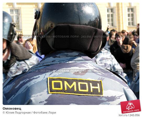 Омоновец, фото № 243056, снято 5 апреля 2008 г. (c) Юлия Селезнева / Фотобанк Лори