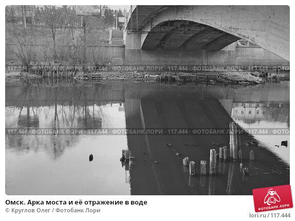 Омск. Арка моста и её отражение в воде, фото № 117444, снято 3 ноября 2007 г. (c) Круглов Олег / Фотобанк Лори
