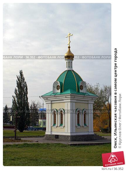 Омск, Ильинская часовня в самом центре города, эксклюзивное фото № 36352, снято 19 октября 2006 г. (c) Круглов Олег / Фотобанк Лори