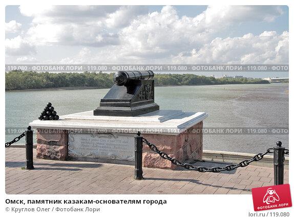 Омск, памятник казакам-основателям города, эксклюзивное фото № 119080, снято 12 сентября 2007 г. (c) Круглов Олег / Фотобанк Лори