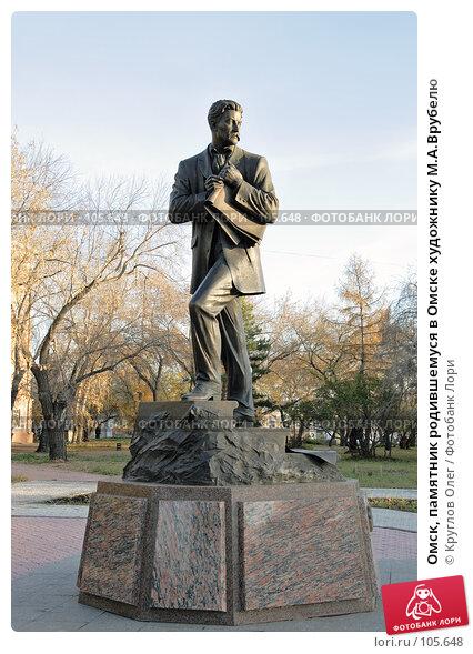 Омск, памятник родившемуся в Омске художнику М.А.Врубелю, фото № 105648, снято 28 октября 2007 г. (c) Круглов Олег / Фотобанк Лори