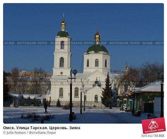 Омск. Улица Тарская. Церковь. Зима, фото № 34868, снято 30 ноября 2004 г. (c) Julia Nelson / Фотобанк Лори