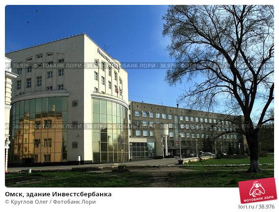 Омск, здание Инвестсбербанка, эксклюзивное фото № 38976, снято 30 апреля 2007 г. (c) Круглов Олег / Фотобанк Лори