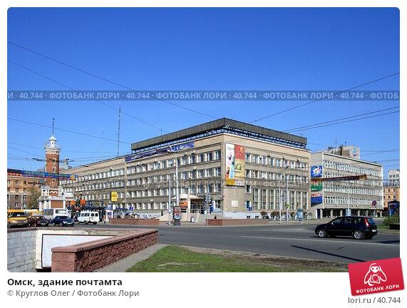 Омск, здание почтамта, эксклюзивное фото № 40744, снято 24 марта 2017 г. (c) Круглов Олег / Фотобанк Лори