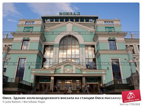 Омск. Здание железнодорожного вокзала на станции Омск-пассажирский, фото № 318824, снято 1 июня 2008 г. (c) Julia Nelson / Фотобанк Лори