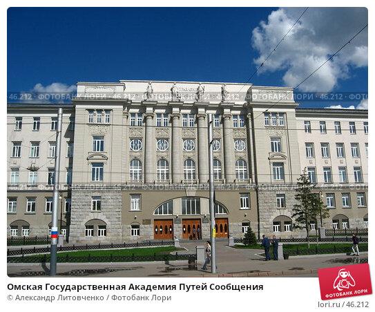 Омская Государственная Академия Путей Сообщения, фото № 46212, снято 12 мая 2007 г. (c) Александр Литовченко / Фотобанк Лори