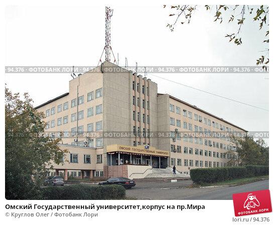 Омский Государственный университет,корпус на пр.Мира, фото № 94376, снято 3 октября 2007 г. (c) Круглов Олег / Фотобанк Лори
