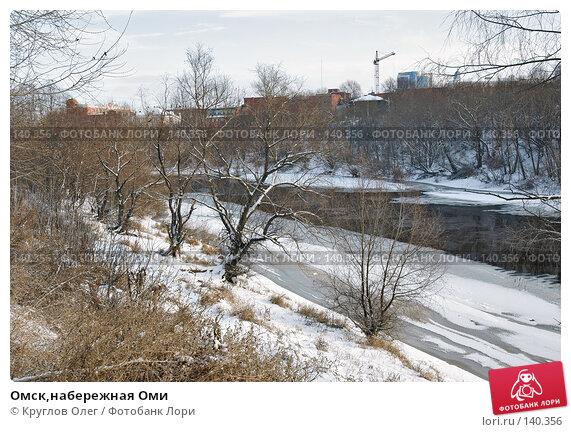 Омск,набережная Оми, фото № 140356, снято 1 декабря 2007 г. (c) Круглов Олег / Фотобанк Лори