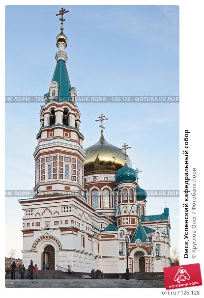 Омск,Успенский кафедральный собор, фото № 126128, снято 28 октября 2007 г. (c) Круглов Олег / Фотобанк Лори