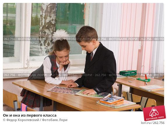Он и она из первого класса, фото № 262756, снято 25 апреля 2008 г. (c) Федор Королевский / Фотобанк Лори