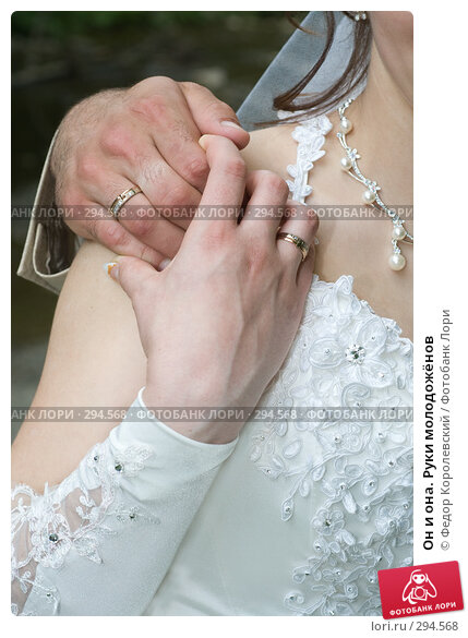 Он и она. Руки молодожёнов, фото № 294568, снято 17 мая 2008 г. (c) Федор Королевский / Фотобанк Лори