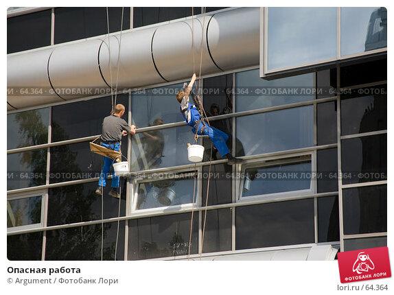 Купить «Опасная работа», фото № 64364, снято 7 июня 2007 г. (c) Argument / Фотобанк Лори