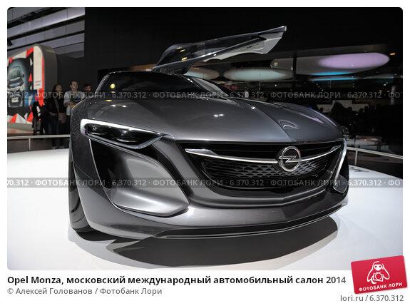 Купить «Opel Monza, московский международный автомобильный салон 2014», фото № 6370312, снято 30 августа 2014 г. (c) Алексей Голованов / Фотобанк Лори