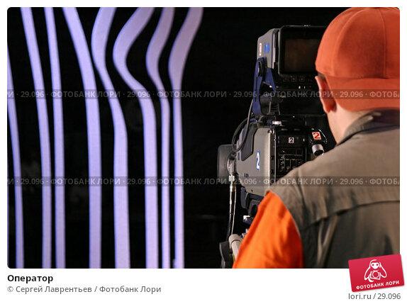 Купить «Оператор», фото № 29096, снято 6 апреля 2004 г. (c) Сергей Лаврентьев / Фотобанк Лори