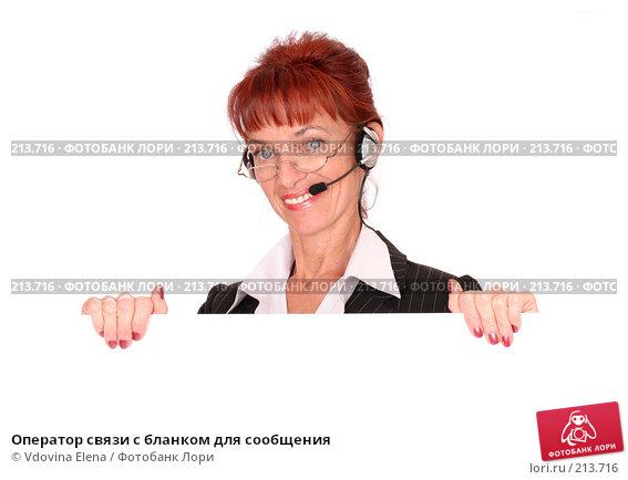 Оператор связи с бланком для сообщения, фото № 213716, снято 21 февраля 2008 г. (c) Vdovina Elena / Фотобанк Лори