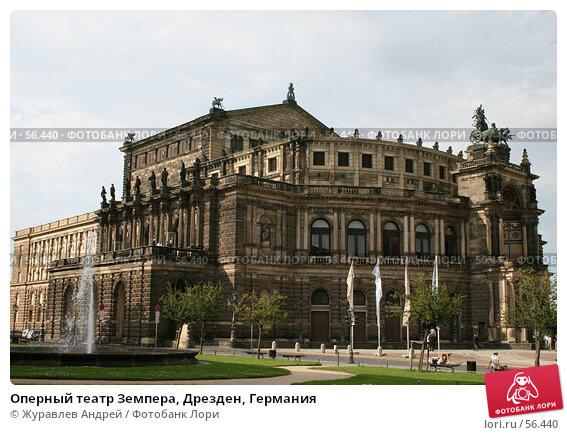 Оперный театр Земпера, Дрезден, Германия, эксклюзивное фото № 56440, снято 20 июня 2007 г. (c) Журавлев Андрей / Фотобанк Лори