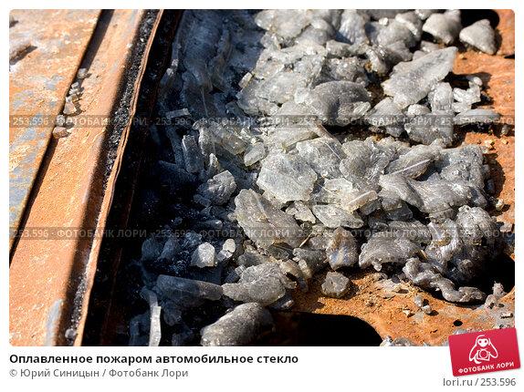 Купить «Оплавленное пожаром автомобильное стекло», фото № 253596, снято 30 марта 2008 г. (c) Юрий Синицын / Фотобанк Лори