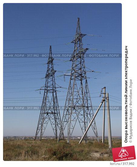 Опора высоковольтной линии электропередач, фото № 317992, снято 28 сентября 2006 г. (c) Мударисов Вадим / Фотобанк Лори