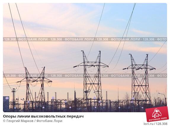 Опоры линии высоковольтных передач, фото № 128308, снято 22 ноября 2005 г. (c) Георгий Марков / Фотобанк Лори
