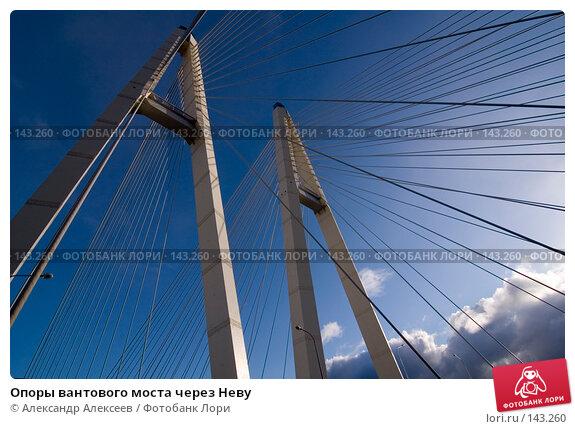Опоры вантового моста через Неву, эксклюзивное фото № 143260, снято 4 ноября 2007 г. (c) Александр Алексеев / Фотобанк Лори