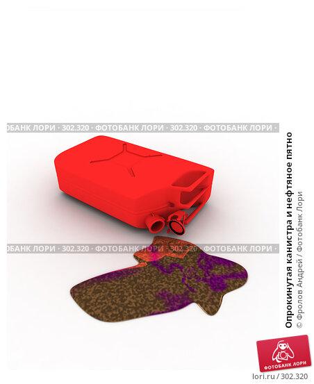 Купить «Опрокинутая канистра и нефтяное пятно», иллюстрация № 302320 (c) Фролов Андрей / Фотобанк Лори