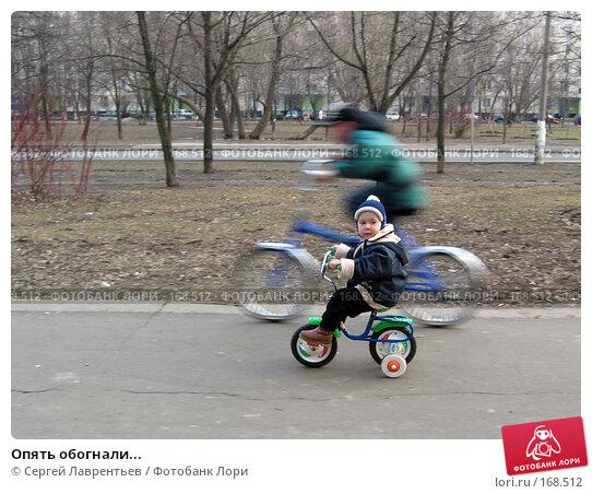Опять обогнали..., фото № 168512, снято 16 апреля 2003 г. (c) Сергей Лаврентьев / Фотобанк Лори