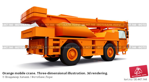 Купить «Orange mobile crane. Three-dimensional illustration. 3d rendering.», иллюстрация № 30447144 (c) Владимир Хапаев / Фотобанк Лори