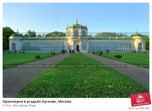 Купить «Оранжерея в усадьбе Кусково, Москва», фото № 292292, снято 17 мая 2008 г. (c) Fro / Фотобанк Лори