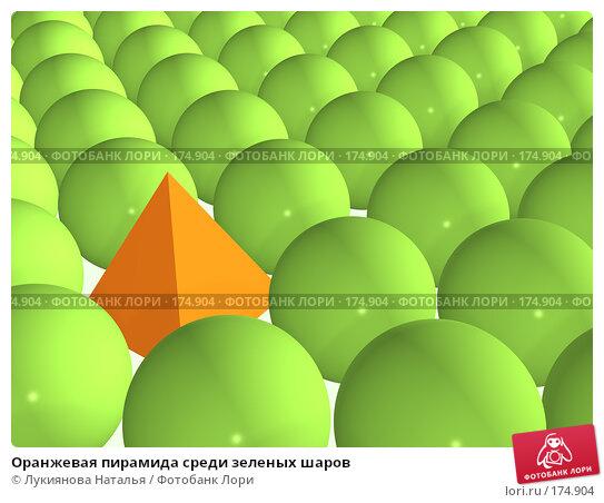 Оранжевая пирамида среди зеленых шаров, иллюстрация № 174904 (c) Лукиянова Наталья / Фотобанк Лори