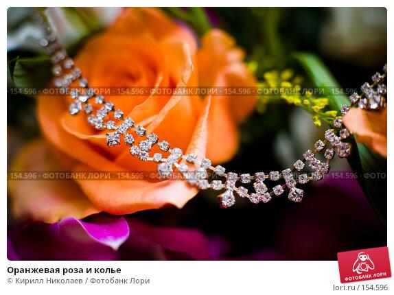 Оранжевая роза и колье, фото № 154596, снято 14 сентября 2007 г. (c) Кирилл Николаев / Фотобанк Лори