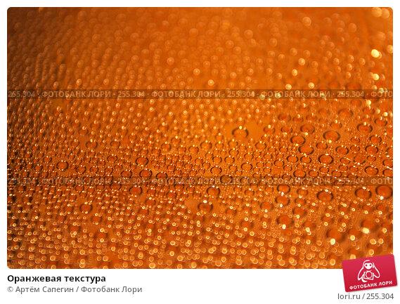 Оранжевая текстура, фото № 255304, снято 23 апреля 2006 г. (c) Артём Сапегин / Фотобанк Лори