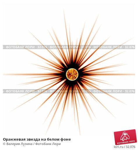 Купить «Оранжевая звезда на белом фоне», иллюстрация № 32076 (c) Валерия Потапова / Фотобанк Лори