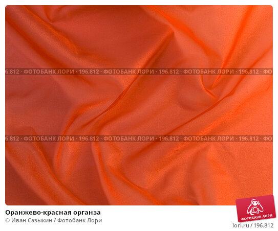 Оранжево-красная органза, фото № 196812, снято 22 октября 2004 г. (c) Иван Сазыкин / Фотобанк Лори