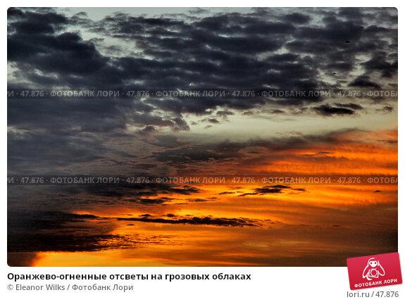 Оранжево-огненные отсветы на грозовых облаках, фото № 47876, снято 23 июня 2007 г. (c) Eleanor Wilks / Фотобанк Лори