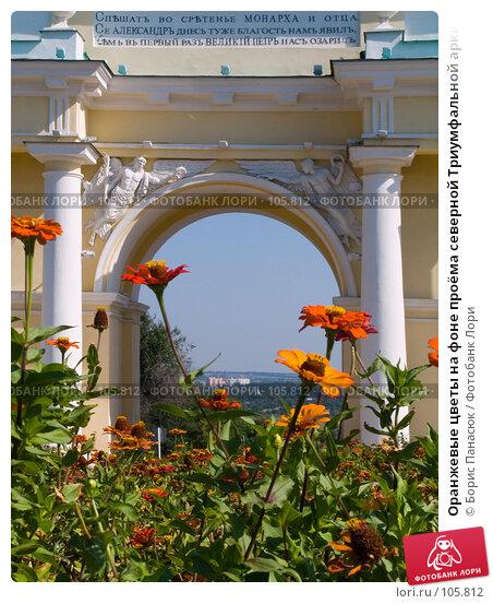 Оранжевые цветы на фоне проёма северной Триумфальной арки Новочеркасска, фото № 105812, снято 28 июля 2006 г. (c) Борис Панасюк / Фотобанк Лори