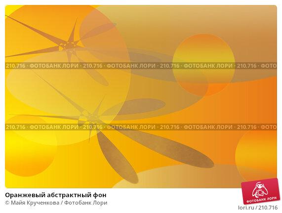 Оранжевый абстрактный фон, иллюстрация № 210716 (c) Майя Крученкова / Фотобанк Лори
