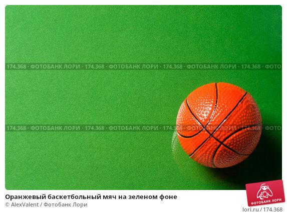 Оранжевый баскетбольный мяч на зеленом фоне, фото № 174368, снято 28 мая 2007 г. (c) AlexValent / Фотобанк Лори