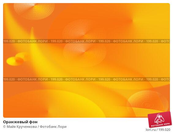 Оранжевый фон, иллюстрация № 199020 (c) Майя Крученкова / Фотобанк Лори
