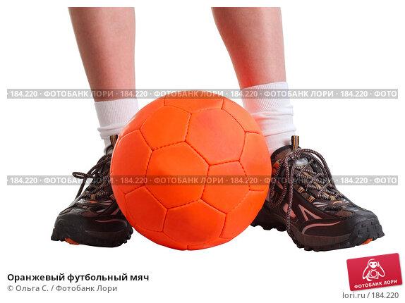 Оранжевый футбольный мяч, фото № 184220, снято 26 апреля 2007 г. (c) Ольга С. / Фотобанк Лори