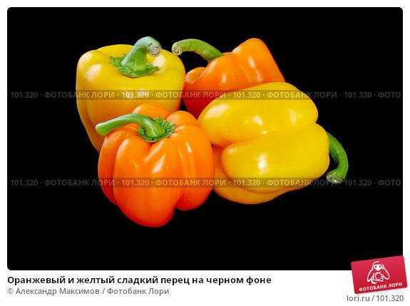 Купить «Оранжевый и желтый сладкий перец на черном фоне», фото № 101320, снято 13 декабря 2006 г. (c) Александр Максимов / Фотобанк Лори
