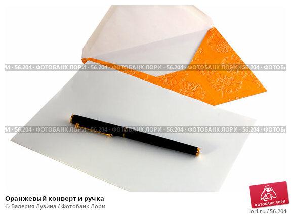 Оранжевый конверт и ручка, фото № 56204, снято 28 июня 2007 г. (c) Валерия Потапова / Фотобанк Лори