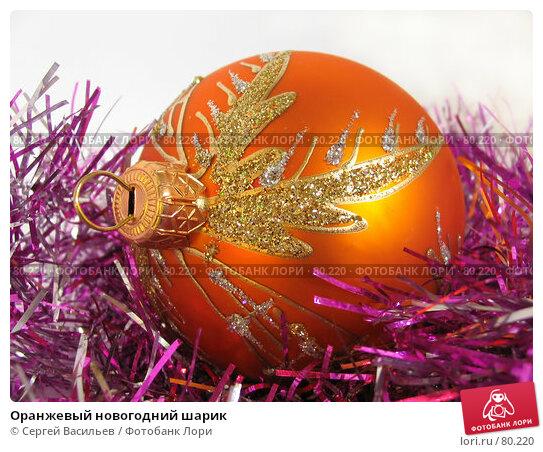 Купить «Оранжевый новогодний шарик», фото № 80220, снято 1 сентября 2007 г. (c) Сергей Васильев / Фотобанк Лори