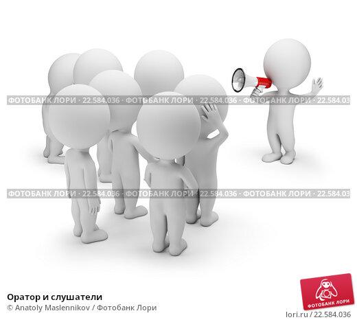 Купить «Оратор и слушатели», иллюстрация № 22584036 (c) Anatoly Maslennikov / Фотобанк Лори