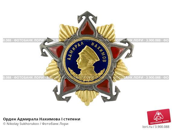 Орден Адмирала Нахимова I степени. Стоковое фото, фотограф Nikolay Sukhorukov / Фотобанк Лори